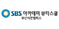 SBS 방송아카데미뷰티미용학원 부산서면캠퍼스